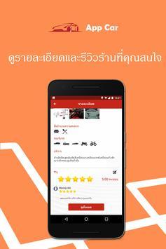 AppCar screenshot 2