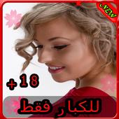 مطلقات و عازبات icon