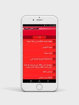 مطلقات و عازبات apk screenshot