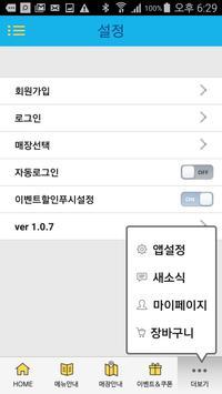 서면 코스메슈티컬, BIC apk screenshot