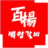 백양갈비, BIC icon