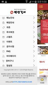 백양갈비, BIC apk screenshot