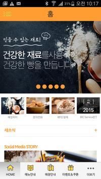 베이킹타임, BIC screenshot 1