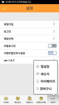 베이킹타임, BIC screenshot 4