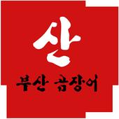 부산산곰장어, BIC icon