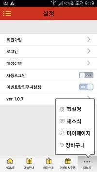 부산산곰장어, BIC apk screenshot