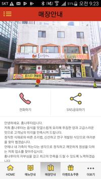 BIC, 홍나루터 apk screenshot