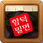 함덕밀면, BIC icon