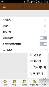 BIC, 목촌돈가 apk screenshot