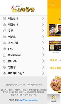 노랑통닭(서면2호점), BIC apk screenshot
