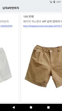 키워드 검색기 - 네이버 쇼핑에서 검색 screenshot 13