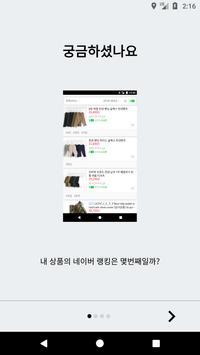 키워드 검색기 - 네이버 쇼핑에서 검색 screenshot 1