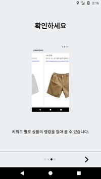 키워드 검색기 - 네이버 쇼핑에서 검색 screenshot 3