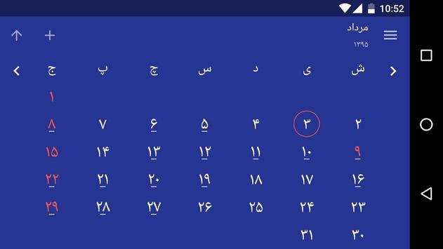 Eventbox Shamsi Calendar apk screenshot