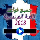 جميع قواعد اللغة الفرنسية 2018 icon
