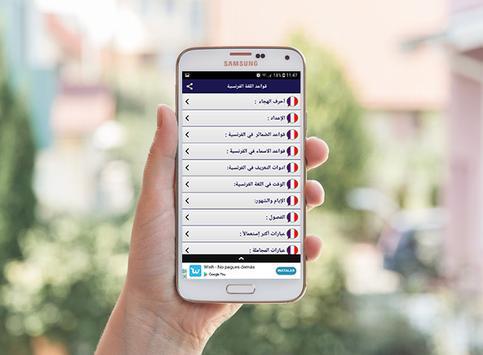 جميع قواعد اللغة الفرنسية 2018 screenshot 1