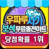 우파루사가 보석 충전마트-당첨확율1위! 생성기/제조기 icon