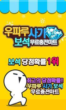 우파루사가 보석 충전마트-당첨확율1위! 생성기/제조기 poster