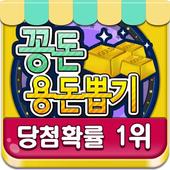 꽁돈-게임하고 용돈벌기 바로지급 공짜용돈 돈버는어플 icon
