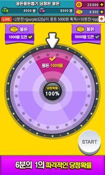 꽁돈-게임하고 용돈벌기 바로지급 공짜용돈 돈버는어플 apk screenshot