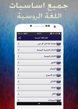 تعلم اللغة الروسية screenshot 1