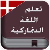 تعلم اللغة الدنماركية 2018 icon