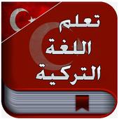 تعلم اللغة التركية 2018 icon