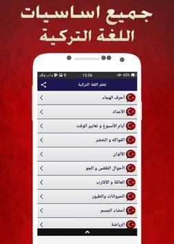 تعلم اللغة التركية 2018 screenshot 3