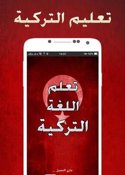 تعلم اللغة التركية 2018 poster