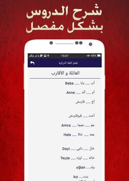 تعلم اللغة التركية 2018 screenshot 1