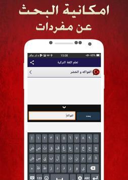 تعلم اللغة التركية 2018 screenshot 5