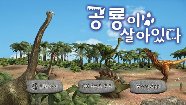 살아있다-3D공룡 LITE poster