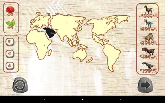 살아있다-3D공룡 LITE apk screenshot