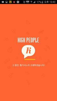 하이피플(high people) poster