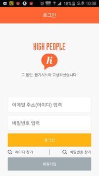 하이피플(high people) apk screenshot