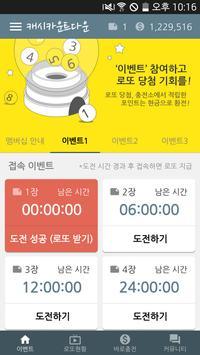 돈버는어플 - [공짜]로또 모아서 크게 돈버는어플 apk screenshot