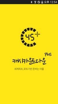 캐시카운트다운 플러스 - 1등 하면 3억P(매주 추첨) poster
