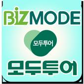비즈모두(모두투어) icon