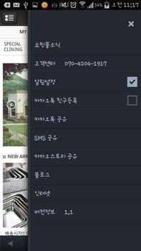 서교동언니집 apk screenshot