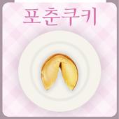 해피 포춘 쿠키/해피 쿠키 icon