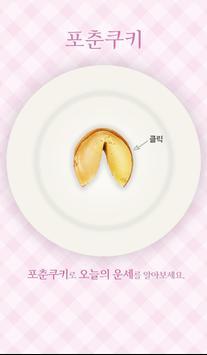 해피 포춘 쿠키/해피 쿠키 poster