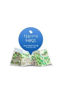 광주광역시 북구 착한가격 모범업소 poster