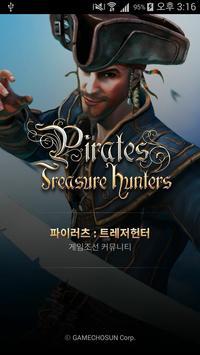 파이러츠 게임조선 (게임뉴스/커뮤니티) poster