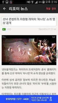 파이러츠 게임조선 (게임뉴스/커뮤니티) apk screenshot