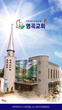 명곡교회 스마트요람 poster