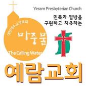 마중물예람교회 스마트요람 icon