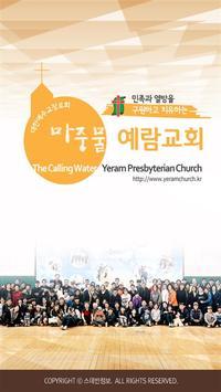 마중물예람교회 스마트요람 poster