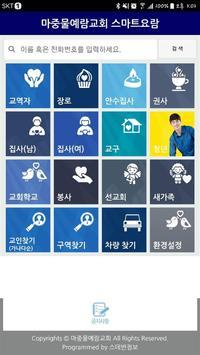 마중물예람교회 스마트요람 apk screenshot