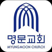 명문교회 스마트요람 icon