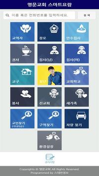 명문교회 스마트요람 screenshot 1